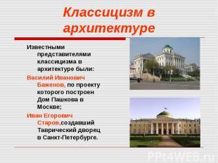 Известными представителями классицизма в архитектуре были: Известными представит