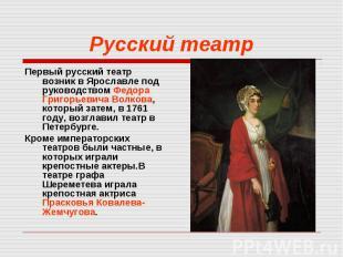 Первый русский театр возник в Ярославле под руководством Федора Григорьевича Вол