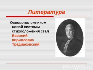 Основоположником новой системы стихосложения стал Василий Кириллович Тредиаковск
