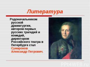 Родоначальником русской драматургии, автором первых русских трагедий и комедий,