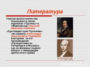 Пороки крепостничества показывал в своих журналах «Трутень» и «Живописец» Никола