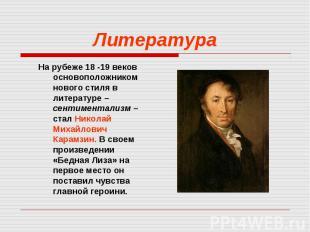 На рубеже 18 -19 веков основоположником нового стиля в литературе – сентиментали
