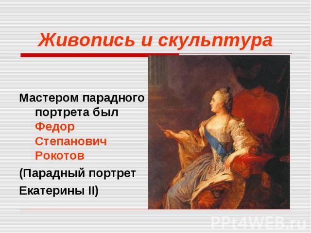 Мастером парадного портрета был Федор Степанович Рокотов Мастером парадного портрета был Федор Степанович Рокотов (Парадный портрет Екатерины II)
