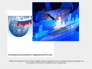 Экономическое развитие современной России. Финансовый кризис августа 1998г