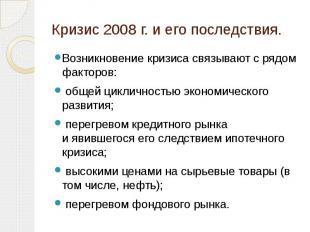 Кризис 2008 г. и его последствия. Возникновение кризиса связывают срядом ф