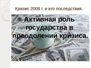 Кризис 2008 г. и его последствия. Первыми жертвами кризиса стали российские банк