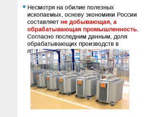Несмотря на обилие полезных ископаемых, основу экономики России составляет не до