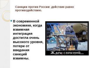 Санкции против России: действие равно противодействию. В современной экономике,