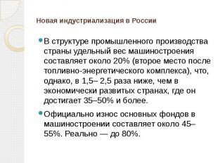 Новая индустриализация в России В структуре промышленного производства страны уд