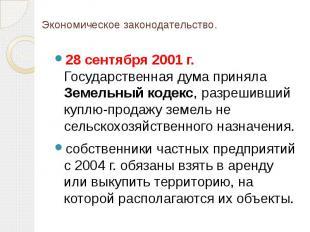 Экономическое законодательство. 28 сентября 2001 г. Государственная дума приняла