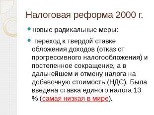 Налоговая реформа 2000 г. новые радикальные меры: переход к твердой ставке облож