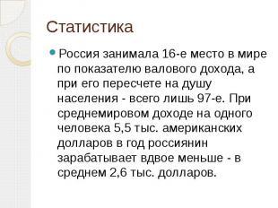 Статистика Россия занимала 16-е место в мире по показателю валового дохода, а пр