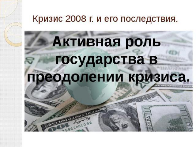 Кризис 2008 г. и его последствия. Первыми жертвами кризиса стали российские банки всентябре 2008 и они получили гос. поддержку; Кризис перекинулся вреальный сектор экономики. Капитализация российских компаний снизилась засентябрь-н…