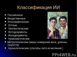 Письменные Письменные Вещественные Этнографические Устные Лингвистические Фотодо