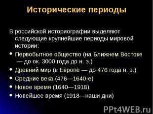 В российской историографии выделяют следующие крупнейшие периоды мировой истории