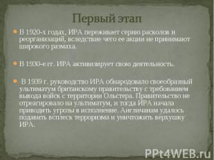 В 1920-х годах, ИРА переживает серию расколов и реорганизаций, вследствие чего е