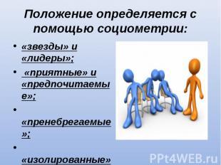«звезды» и «лидеры»; «звезды» и «лидеры»; «приятные» и «предпочитаемые»; «пренеб