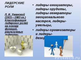 лидеры-инициаторы, лидеры-эрудиты, лидеры-генераторы эмоционального настроя, лид