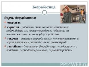 Формы безработицы: Формы безработицы: открытая скрытая – работник дает согласие