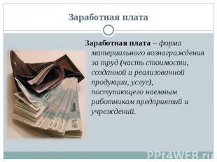 Заработная плата – форма материального вознаграждения за труд (часть стоимости,
