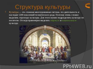 Культура — это сложная многоуровневая система, это деятельность и наследие 1200