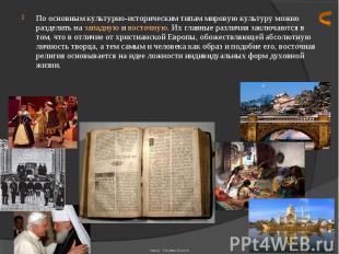 По основным культурно-историческим типам мировую культуру можно разделить на зап