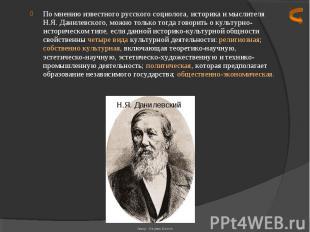 По мнению известного русского социолога, историка и мыслителя Н.Я. Данилевского,