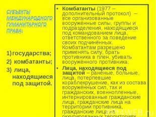 Комбатанты (1977 – дополнительный протокол) – все организованные вооружённые сил