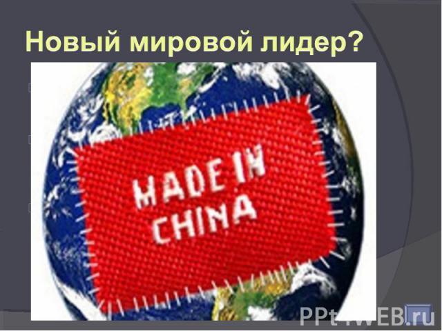 к 2015 г. по объему ВНП Китай сравняется с США, а его военный потенциал составит почти половину американского. к 2015 г. по объему ВНП Китай сравняется с США, а его военный потенциал составит почти половину американского. В Китае проживает около 1/5…