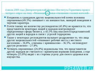 Неприязнь к гражданам других национальностей почти половина опрошенных(49,5%) св