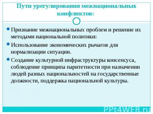 Признание межнациональных проблем и решение их методами национальной политики: П