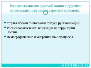Утрата прежнего высокого статуса русской нации. Рост сепаратистских тенденций на