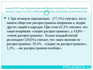 1.Три четверти опрошенных (77,1%) считают, что в нашем обществе распространена н