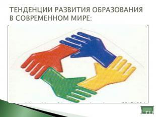 воспитание способности к пониманию других людей, народов; развивать знания об их