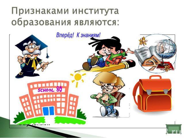1. установки и образцы поведения - любовь к знаниям, посещаемость; 2. символические культурные признаки - школьная эмблема, школьные песни; 3. утилитарные культурные черты - классы, библиотеки, стадионы; 4. кодекс устный и письменный – правила для у…