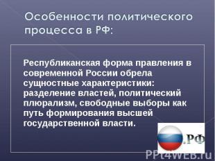 Республиканская форма правления в современной России обрела сущностные характери