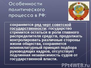 сохраняется ряд черт советской государственности: государство стремится остаться