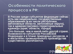 В России среди субъектов федерации сейчас есть как национально- государственные