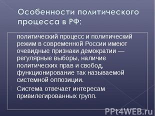 политический процесс и политический режим в современной России имеют очевидные п