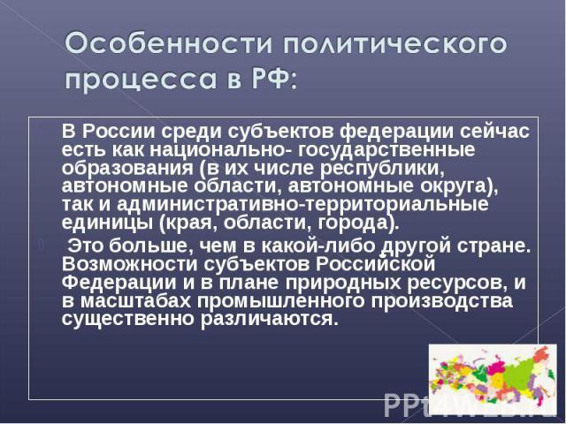 В России среди субъектов федерации сейчас есть как национально- государственные образования (в их числе республики, автономные области, автономные округа), так и административно-территориальные единицы (края, области, города). В России среди субъект…
