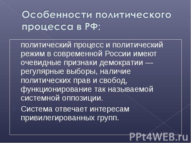 политический процесс и политический режим в современной России имеют очевидные признаки демократии — регулярные выборы, наличие политических прав и свобод, функционирование так называемой системной оппозиции. политический процесс и политический режи…