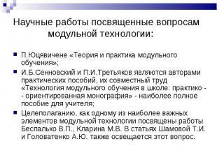 П.Юцявичене «Теория и практика модульного обучения»; И.Б.Сенновский и П.И.Третья