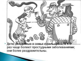 Дети, рожденные в семье курильщиков, в 4-5 раз чаще болеют простудными заболеван