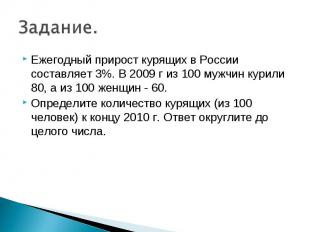 Ежегодный прирост курящих в России составляет 3%. В 2009 г из 100 мужчин курили