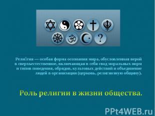 Рели гия — особая форма осознания мира, обусловленная верой в сверхъестественное