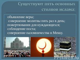 объявление веры; объявление веры; совершение молитвы пять раз в день; пожертвова