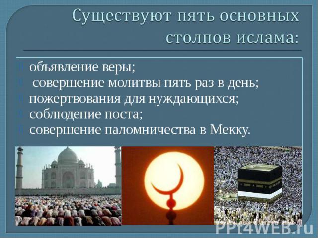 объявление веры; объявление веры; совершение молитвы пять раз в день; пожертвования для нуждающихся; соблюдение поста; совершение паломничества в Мекку.