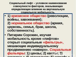 1) кризисное общество (революции, войны, завоевания); 2) нормальное общество (ар