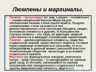Люмпен – пролетариат (от нем. Lumpen – «лохмотья») – термин введённый Карлом Мар