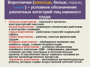 Золотые воротнички – научный и проектно-конструкторский персонал. Белые воротнич